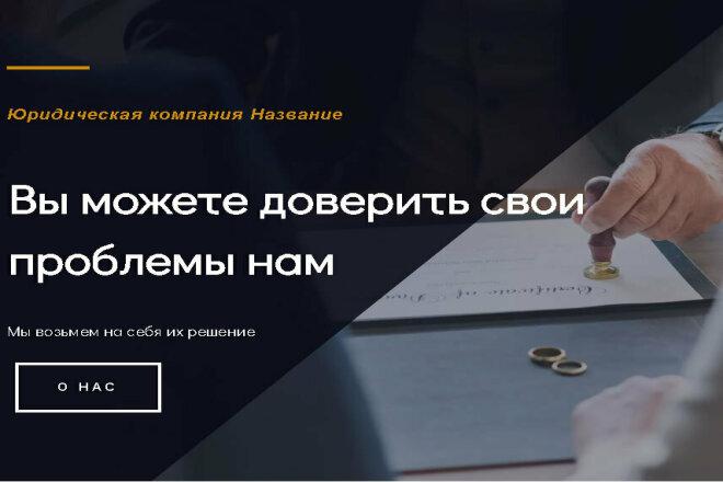Готовый сайт Юридические услуги 1 - kwork.ru