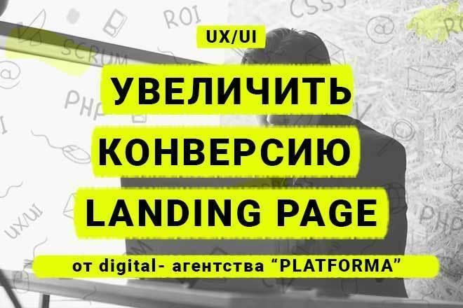 Юзабилити лендинга + чек-лист увеличения конверсии 1 - kwork.ru