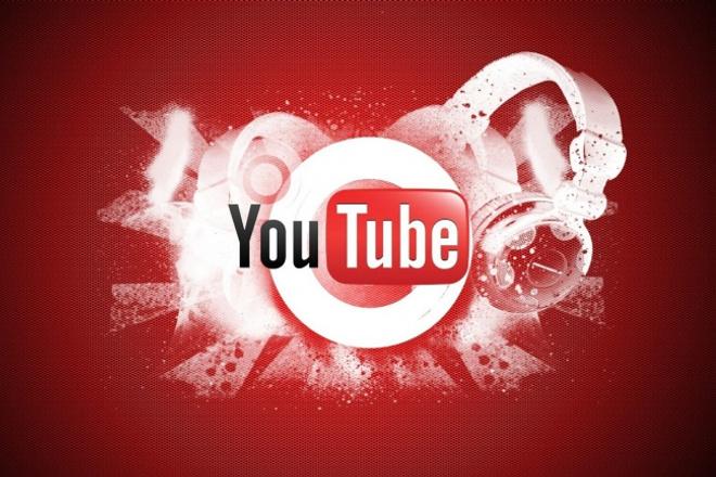 50 живых подписчиков в канал YouTube. Гарантия отписок 1 - kwork.ru