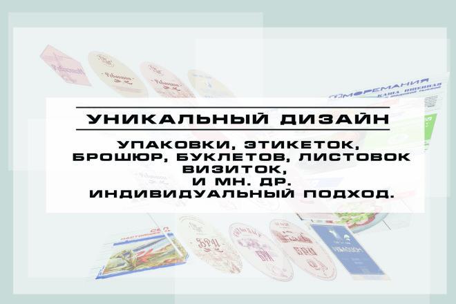 Дизайн упаковки, этикеток, пакетов, коробочек 16 - kwork.ru