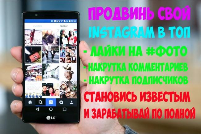 Продвижение ваших аккаунтов Instagram, Лайки на фото, Подписчики 1 - kwork.ru