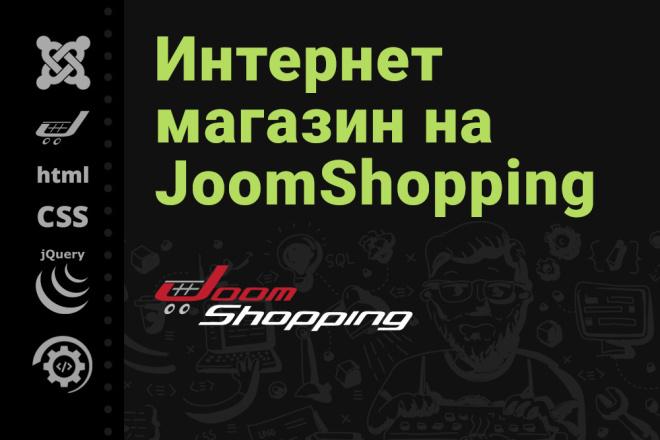 Сайт интернет-магазин. Joomla JoomShopping 10 - kwork.ru