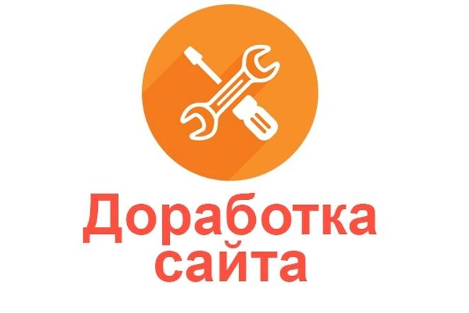 Доработаю ваш сайт, исправлю недочеты 1 - kwork.ru