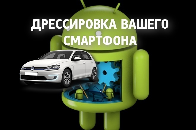 Смартфон в режиме вождения 1 - kwork.ru