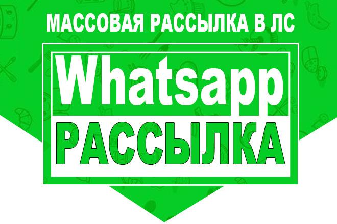 Рассылка по Whatsapp ЛС- Личные Сообщения 1 - kwork.ru