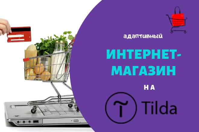 Создам интернет-магазин на Тильда 15 - kwork.ru