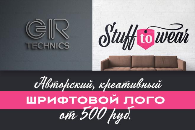 Создам креативный, трендовый лого 9 - kwork.ru