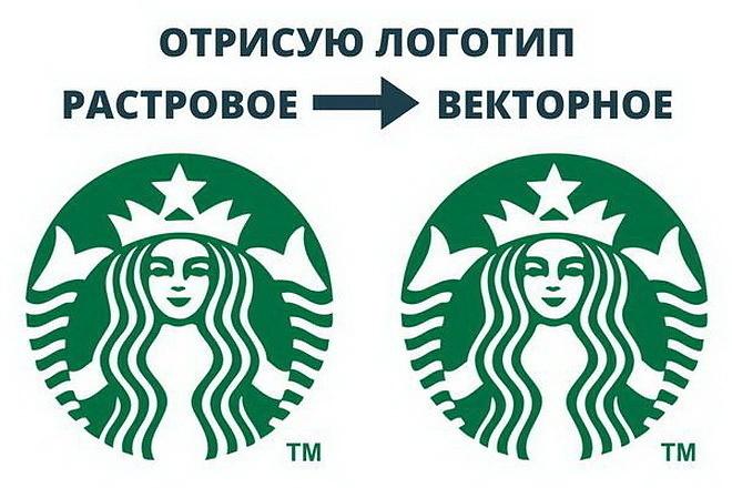 Отрисовка в векторе по эскизу. Иконки, логотипы, схемы, иллюстрации 7 - kwork.ru