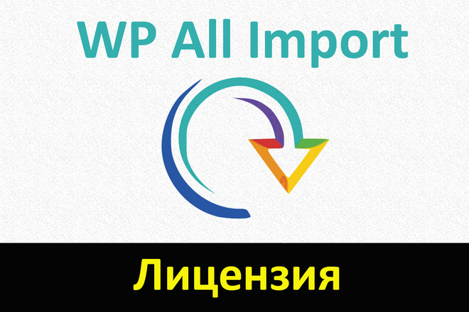 WP All Import PRO - установлю на ваш сайт официальную лицензию 1 - kwork.ru
