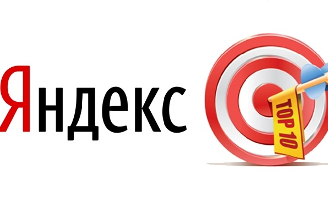 Семантическое ядро для сайта, Директа. До 500 запросов 1 - kwork.ru