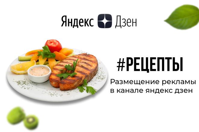 Реклама в канале Яндекс Дзен. Рецепты и кулинария 1 - kwork.ru