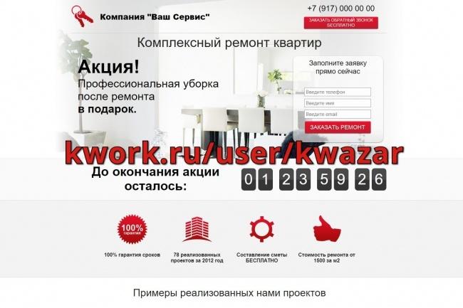 Сайт ремонт квартир landing page + онлайн админка html 1 - kwork.ru