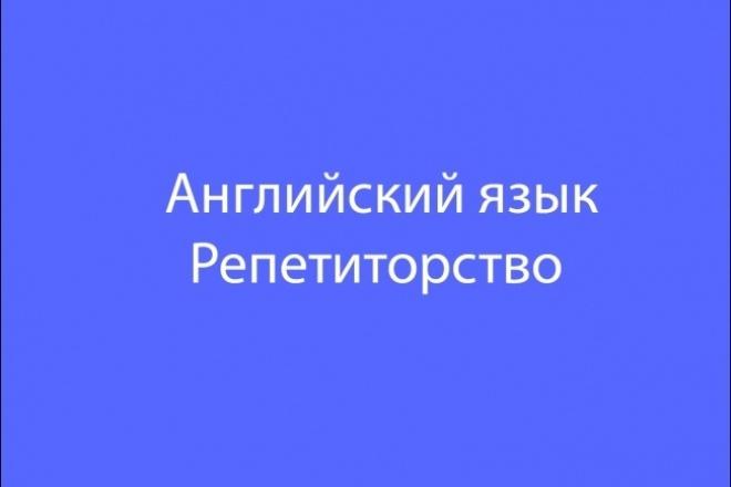 Обучение английскому языку 1 - kwork.ru
