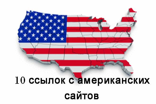 10 ссылок с американских форумов и сайтов 1 - kwork.ru