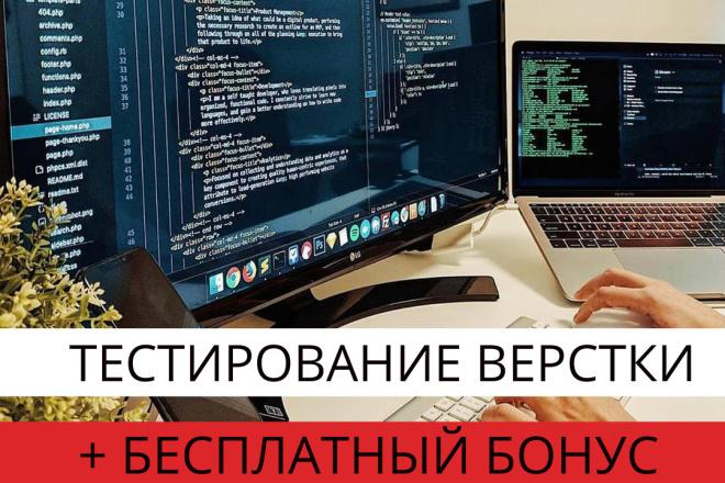 Протестирую верстку сайта по самому исчерпывающему чек-листу + Бонус 1 - kwork.ru