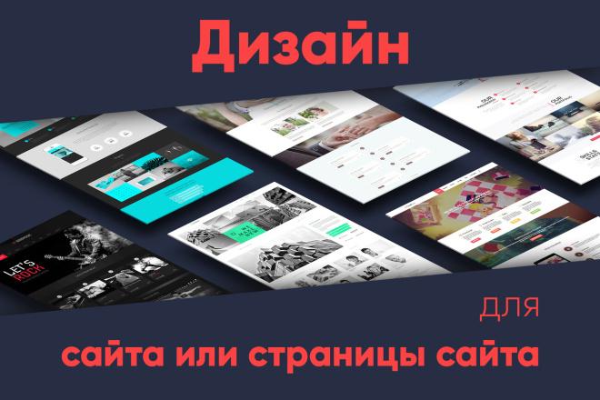 Дизайн для страницы сайта 80 - kwork.ru