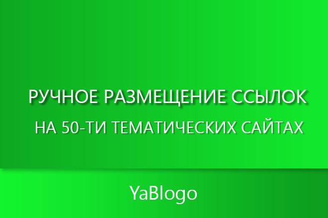 Ручное размещение ссылок на 50-ти тематических сайтах 1 - kwork.ru