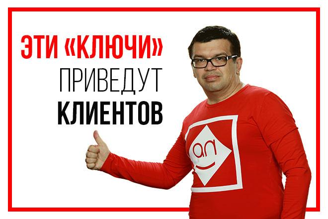 Подскажу запросы, которые максимально быстро приведут посетителей 1 - kwork.ru