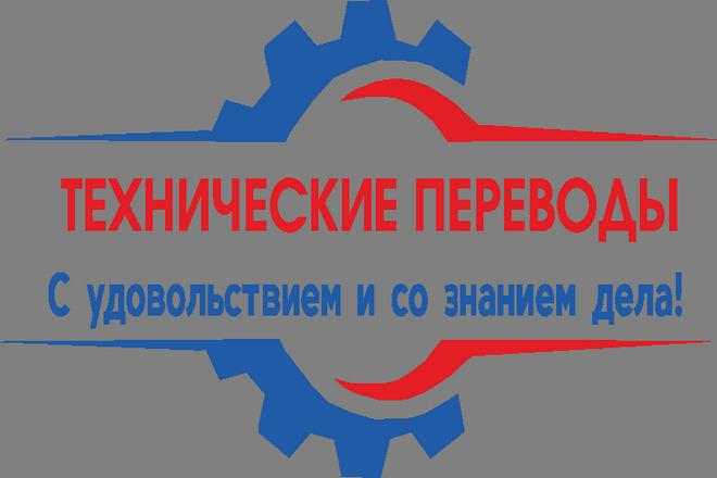 Технический перевод с английского на русский 1 - kwork.ru