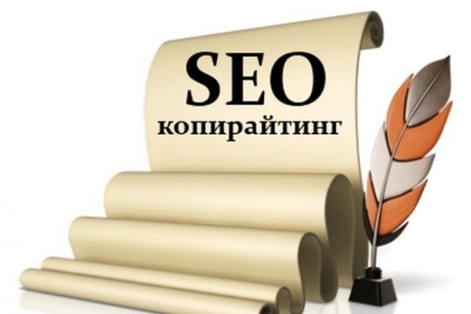 Качественная SEO статья до 5000 сбп 1 - kwork.ru