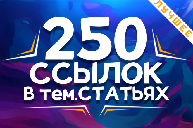 Размещение 250 тематических статей с вечными, анкорными ссылками 1 - kwork.ru