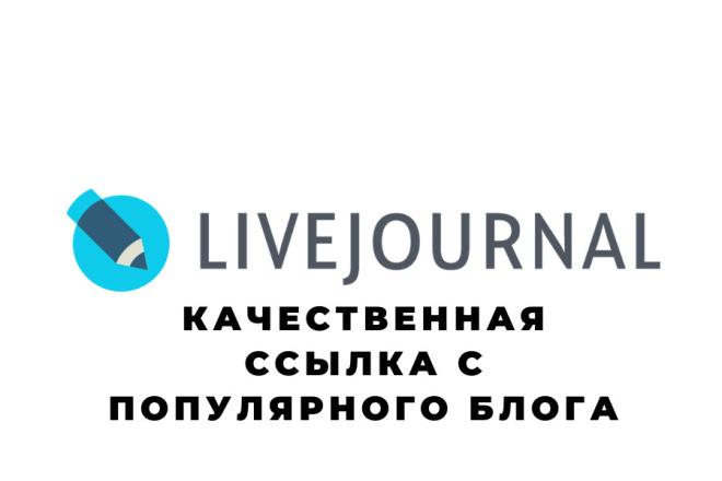Качественная Web2.0 ссылка в статье с блога livejournal.com 1 - kwork.ru