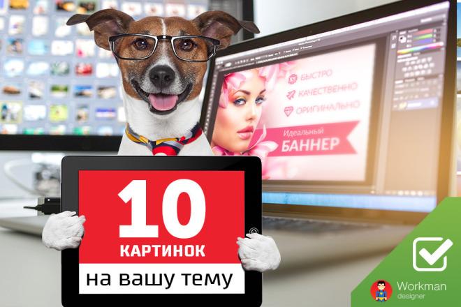 10 картинок на вашу тему для сайта или соц. сетей 21 - kwork.ru