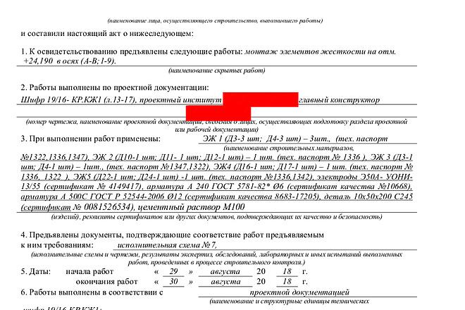 Подготовлю исполнительную документацию 1 - kwork.ru