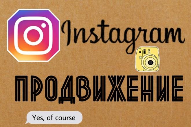 Комплексное продвижение в Инстаграм фото