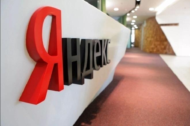 100 ссылок с домена Яндекса 1 - kwork.ru