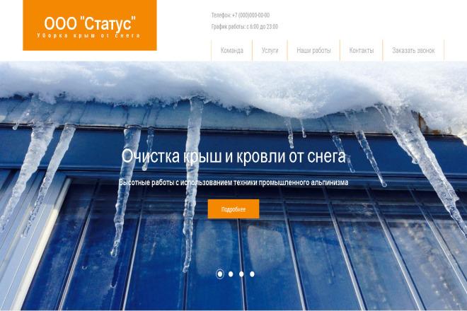 Готовый Лендинг Landing Page Уборка крыш от снега 1 - kwork.ru