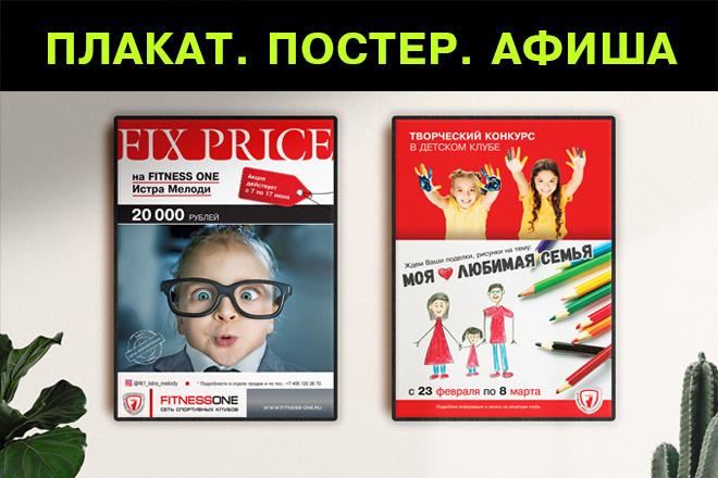 Плакат. Постер. Афиша 14 - kwork.ru