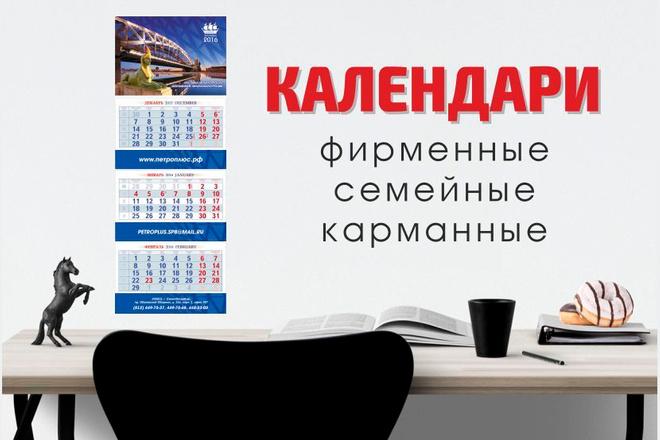 Макет календаря фирменного, семейного 7 - kwork.ru