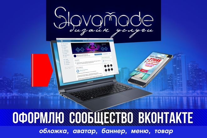 Оформлю ваше сообщество ВК 44 - kwork.ru