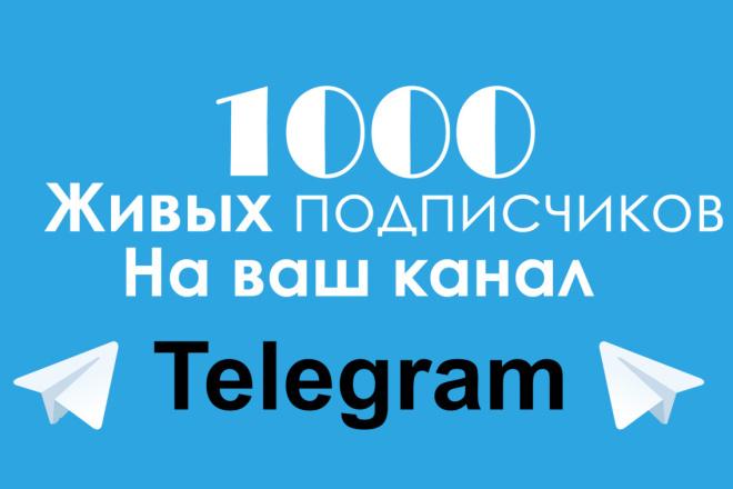 1000 Живых подписчиков на ваш телеграмм канал,группу фото