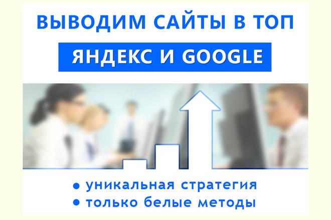 Продвижение сайта по ключевым запросам в ТОП 1 - kwork.ru